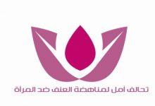 تحالف امل لمناهضة العنف ضد المرأة