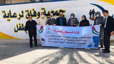حملة التعقيم بإشراف من وزارة شؤون المرأة
